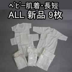 全9枚・肌着・2way・ガーゼ・長袖・半袖【新品・新生児】