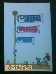 ●自作イラスト/ポストカード/動物/こいのぼり