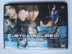 UETO AYA CLIPS 01  [DVD]  / 上戸彩