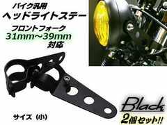 送料無料 黒色 ヘッドライト ステー フォーク31mm〜39mm(小)