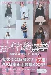 おしゃれ総選挙AKB48SKE48NMB48HKT48