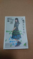 欅坂46長濱ねる フォトカード