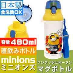 ミニオンズ 食洗機OK 直飲みボトル 水筒 PSB5SAN Sk309