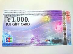 【即日発送】3000円分JCBギフト券ギフトカード★各種支払相談可