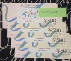 ジェフグルメカード500円4枚2000円分◆モバペイ印紙切手歓迎