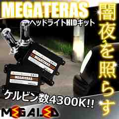 mLED】シエンタ80/ダイス除/ヘッドライトHIDキット/H4HiLow/4300K