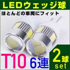T10 LEDウェッジ球 6連 ショートタイプウェッジ球