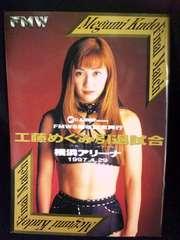 激レア1997.4.29FMW8周年工藤めぐみ引退試合パンフレット