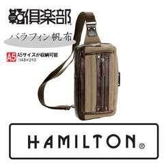 HAMILTON☆パラフィン帆布ショルダーバッグ 15cm ベージュ 送無