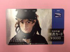 旧図書カード3000円☆