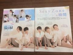 Sexy Zone 5/24 月刊テレビジョン&navi&fan&月刊ガイド切り抜き
