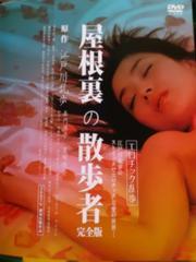 〓江戸川乱歩原作『屋根裏の散歩者・完全版』嘉門洋子