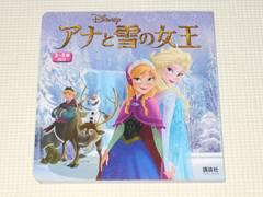 アナと雪の女王 ディズニーブックス 講談社