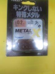 TORAY メタルX0.2号-12m 旧製品処分
