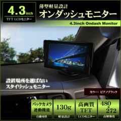 オンダッシュモニター 4.3インチ 映像2系統入力 バックカメ