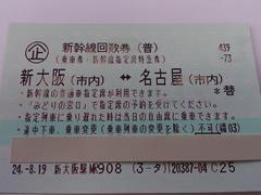 新幹線名古屋−新大阪★切手印紙等支払い可