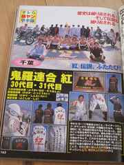 チャンプロード2003年9月鬼羅連合紅 県西連合結城SRC