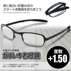 折り畳み式 ガリレオ 老眼鏡 度数 1.5 メガネ ケース付き