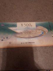 UCギフトカード500円!