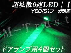 mLEDドアランプ拡散6連4個セット/グリーン★Y50/51フーガ対応