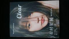 有村架純 写真集 Clear 25歳 女優 人気 帯付き 初版本
