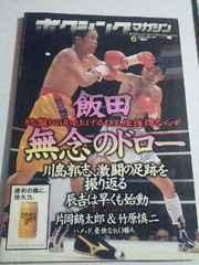 ボクシングマガジン 6 No355 片岡鶴太郎&竹原慎二 ポスター付き