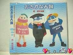 大ヒット曲【おさかな天国】CD新品外装フィルム未開封