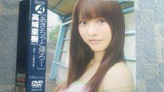 激レア!☆AKB48/高城亜樹あきちゃと帰ろ☆初回盤A/DVD2枚組☆美品!