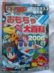 おもちゃ大百科2006 クリスマス特大号 ポケモン他 雑誌付録