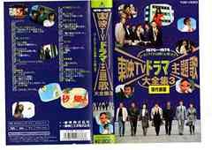 『東映TVドラマ主題歌大全集・3』1970〜1976