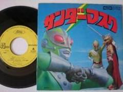 サンダーマスク・シングル・レコード1972