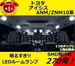 ANM/ZNM10系 アイシス 7点セット[H16.9〜] 用LEDルームランプセットSMD