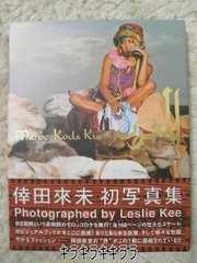 倖田來未<Maroc>写真集…豪華168ページ