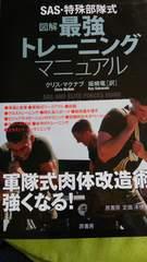 SAS・特殊部隊式最強トレーニングマニュアル※送料込み♪