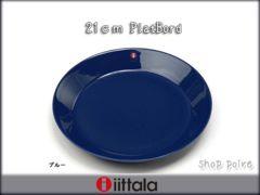iittala/イッタラ  ティーマ/Teema  プレートPlat 21cm  ブルー