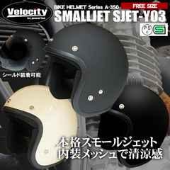 ★バイク ヘルメット スモールジェット 【Y03】マットブラック