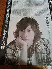 Myojo  A.B.C-Z 河合郁人くん 裸の時代10000字インタビュー