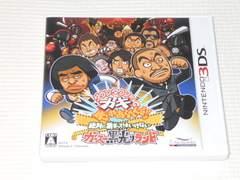 3DS★ダウンタウンのガキの使いやあらへんで!