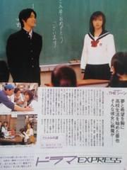 錦戸亮★2005年10/8〜10/23号★TVぴあ