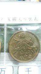 光線入り裏表 大型50銭 No.2