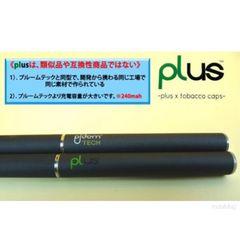 Plus☆大人気電子タバコ☆プルームテック☆JT☆新品未開封