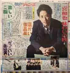 2017年10/28 日刊スポーツ サタジャニ★嵐 二宮和也