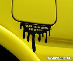給油口ステッカー優しく入れてね…?世田谷ベース痛車スタンスネイションLUXURY