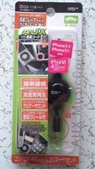 新品 GS-118AUX音楽コード