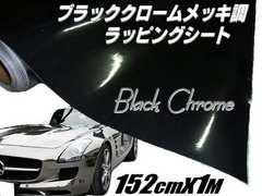 鏡面クロームメッキ調カッティングシート152×100cmミラーメタル