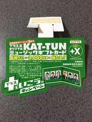 KAT-TUN 店頭用 ミニポップ プラスX カードサイズ  K#1