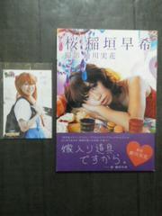 桜・稲垣早希写真集