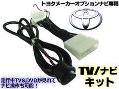 走行中もナビ操作&TV/DVD!トヨタ純正用キャンセル回路ハーネス