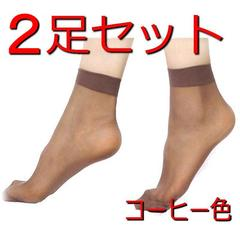 送料込 2足セット ナイロン ショート ソックス ストッキング 靴下 コーヒー色