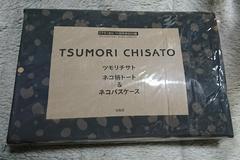 SPRiNG11月号付録「TSUMORI CHISATO ネコ柄トート&ネコパスケース」